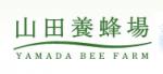 山田養蜂場 クーポンコード