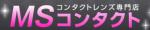 MSコンタクト クーポンコード
