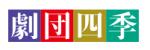 劇団四季 クーポンコード